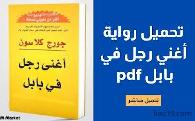 تحميل رواية أغني رجل في بابل pdf تأليف جورج كلاسون