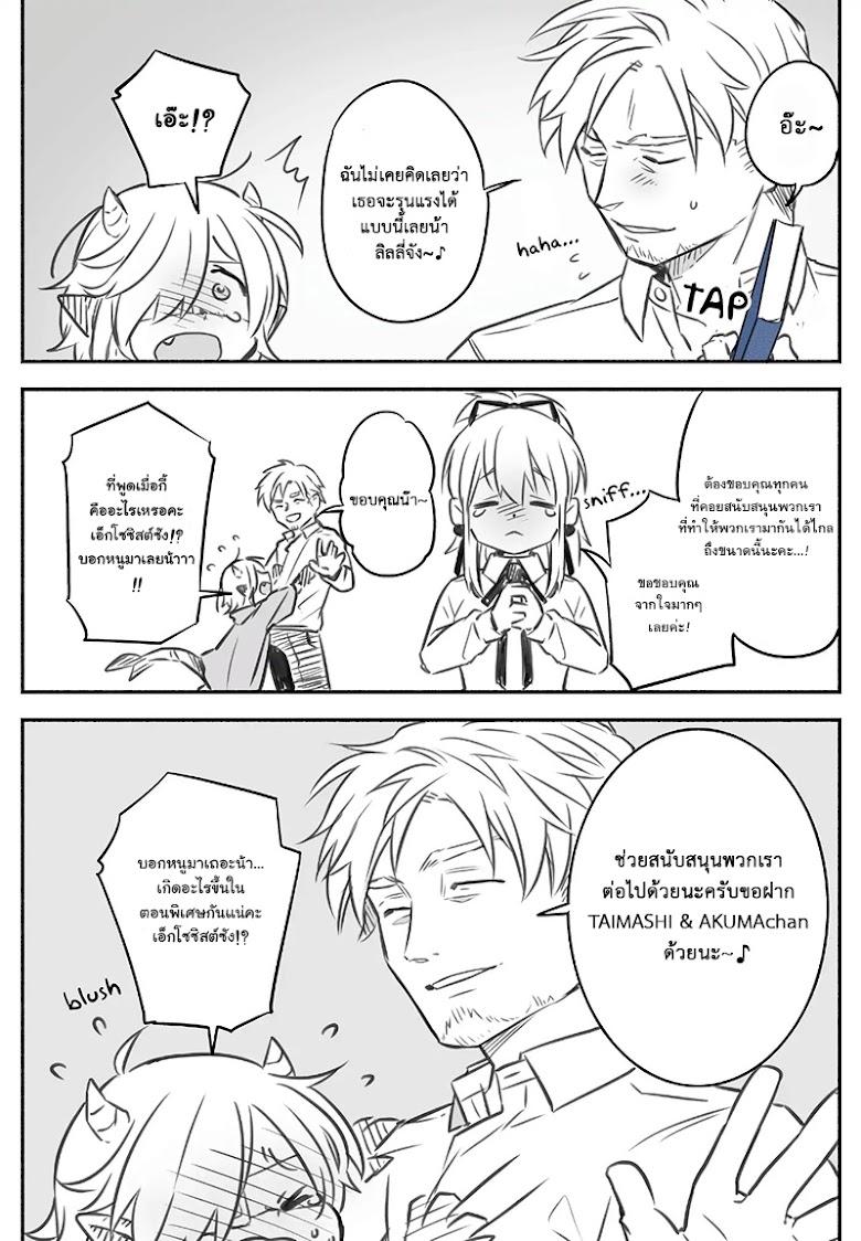 Exorcist and Devil-chan - หน้า 5