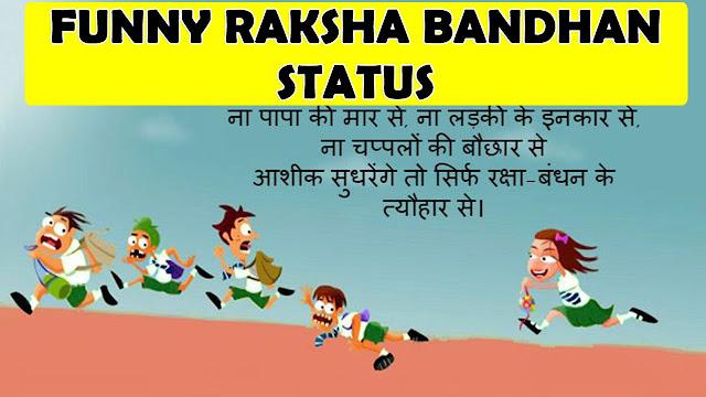 Funny Raksha Bandhan Shayari for Girlfriend, Boyfriend, Lovers in Hindi
