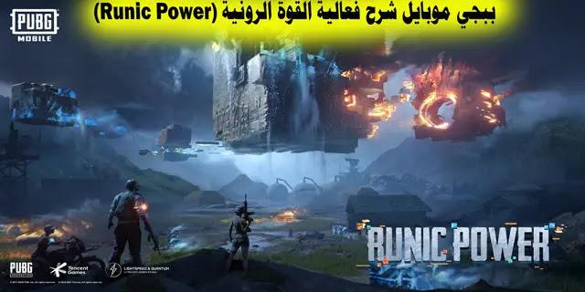 ببجي موبايل شرح فعالية القوة الرونية (Runic Power)