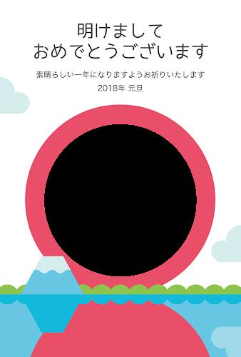 初日の出のフラットデザイン年賀状(写真フレーム付)