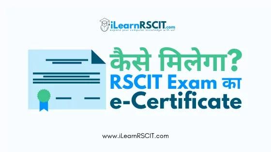 rscit ecertificate
