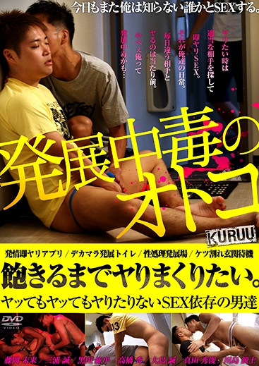 Kuruu Men In Cruising Sex Addict 発展中毒のオトコ