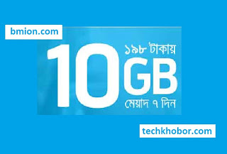 Grameenphone-GP-10GB-198Tk-Internet-Offer.jpg