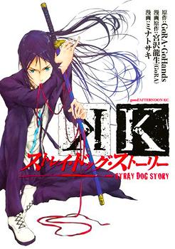 K - Stray Dog Story