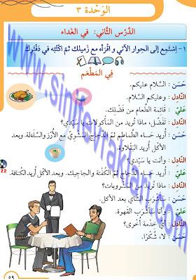 8. Sınıf Arapça Meb Yayınları Ders Kitabı Cevapları Sayfa 59