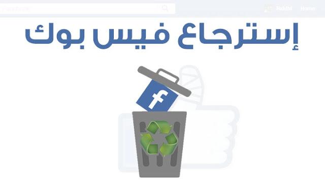 طريقة استرجاع حساب فيس بوك و تأكيده بهوية إحترافية