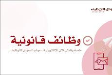 وظائف ( سكرتيرة قانونية ) شاغرة في شركة محاماة بمدينة جدة