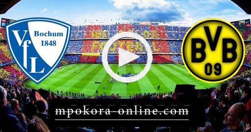 مشاهدة مباراة بوروسيا دورتموند وبوخوم بث مباشر