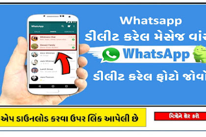 How to Recover WhatsApp Deleted Messages and Photos?