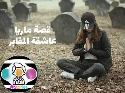 لماذا تذهب الى المقابر ليلا| العاشقة ماريا قصة حدثت لفتاة (روايات رعب كاملة)
