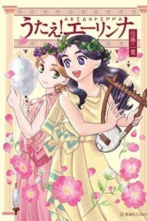 Sing, Erinna! Manga