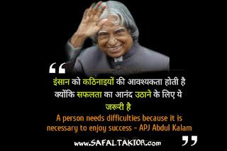 TOP-40 A P J Abdul kalam quotes hindi ।Abdul kalam quotes hindi