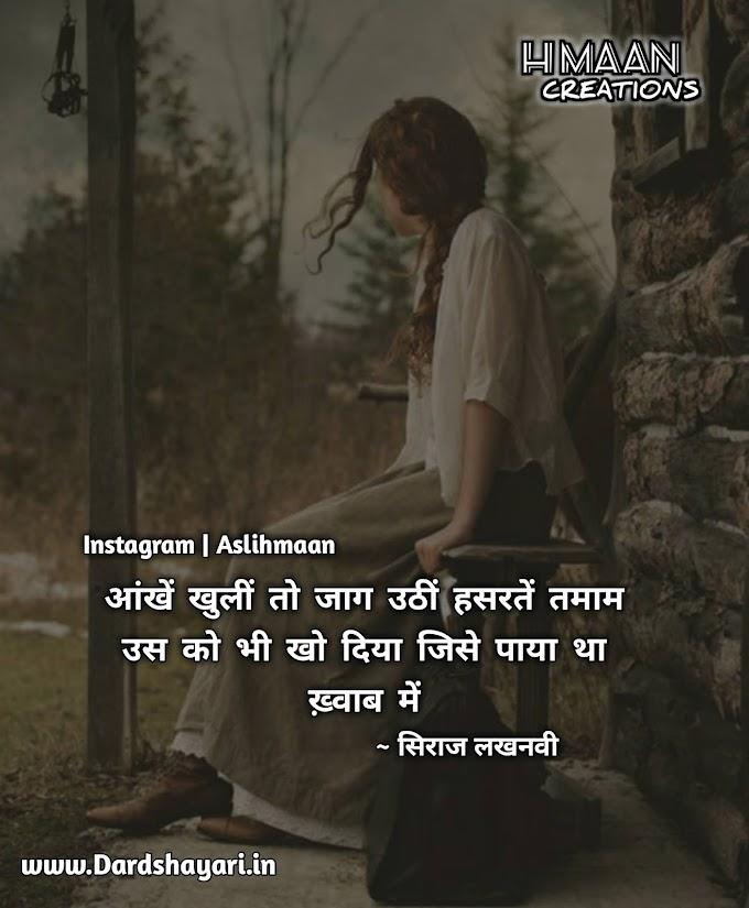 Top 5 Best Sad Dard Bhari Shayari in Hindi | Very Sad Emotion Urdu Shayari In Hindi