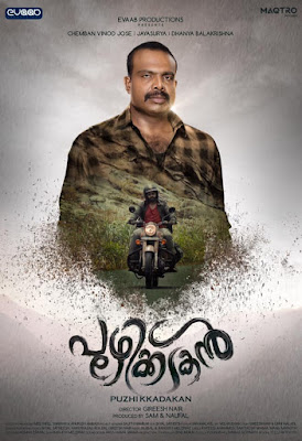 puzhikkadakan movie, www.mallurelease.com