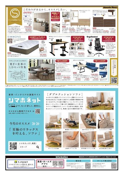 家具の通販サイト「シマホネット」で家具を買おう! https://bit.ly/2Uc9Pgv 島忠/越谷店 家具
