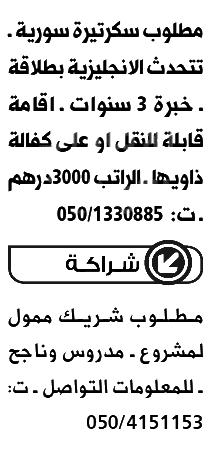 وظائف-الوسيط-أبوظبي-05-أكتوبر-2019