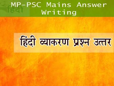 Hindi Grammar Question Answer   हिन्दी व्याकरण प्रश्न उत्तर