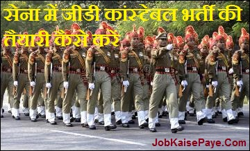 How to prepare for GD constable recruitment in army