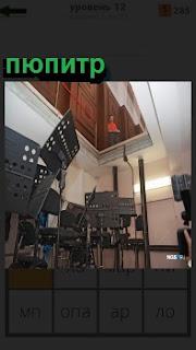В концертном зале стоят несколько подставок для нот пюпитр, людей нет