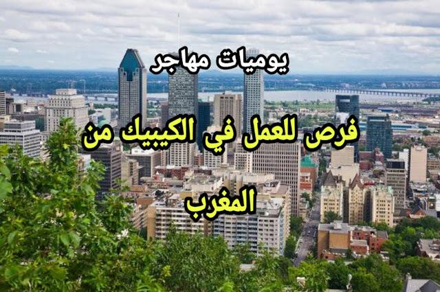 فيزا العمل لكندا من المغرب