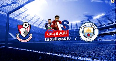 مشاهدة مباراة مانشستر سيتي وبورنموث بث مباشر بتاريخ 15-07-2020 الدوري الانجليزي