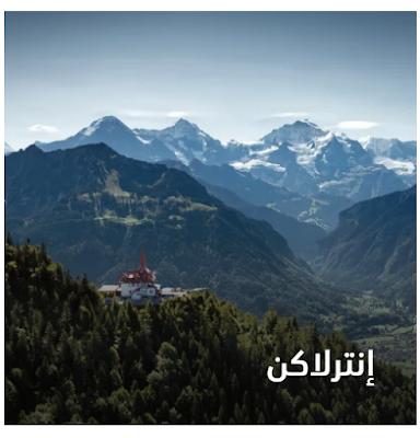 انترلاكن سويسرا
