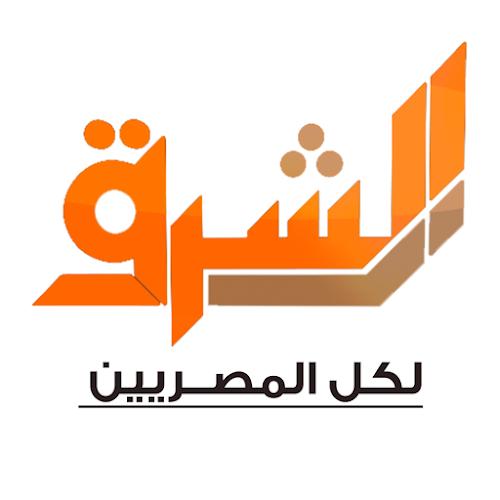 مشاهدة قناة الشرق بث مباشر alsharq