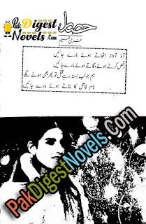 Hisaar Afsana By Farhi Naeem