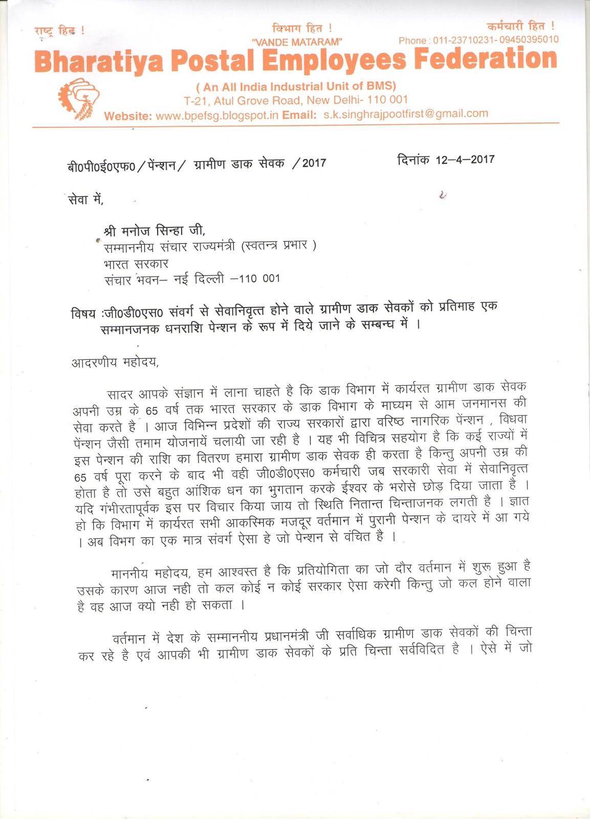 bharatiya postal employees federation tuesday 11 2017