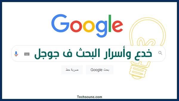 39 من خدع وأسرار البحث في Google | ابحث كالمحترفين