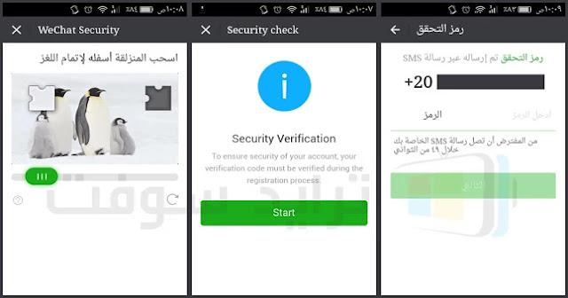 كيفية التسجيل في برنامج WeChat أخر تحديث كامل