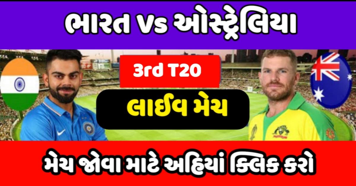 India Vs Australia 3rd T20 Updates