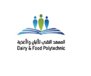 اعلان برنامج تدريب  بالمعهد التقني للألبان والأغذية