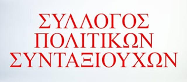 Επαναλειτουργία των γραφείων του Συλλόγου Πολιτικών Συνταξιούχων Δήμου Άργους Μυκηνών