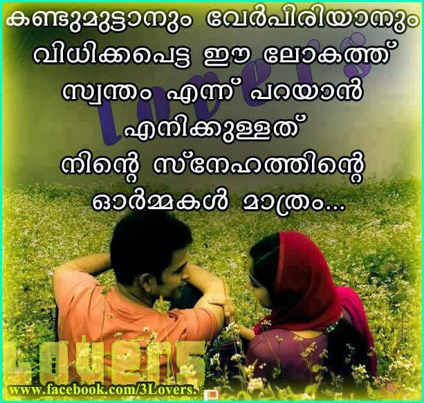 Malayalam Love Words With Images