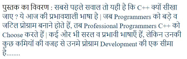 Basic Programming Language 'C' : Hindi PDF Book