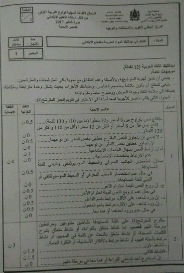 تصحيح الامتحان المهني ديداكتيك المواد للسلك الابتدائي 2017 - السلم 11