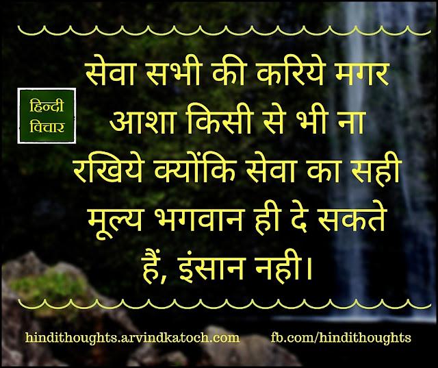 serve, everyone, Hindi Thought, image, सेवा, आशा, मूल्य, भगवान, God, Man