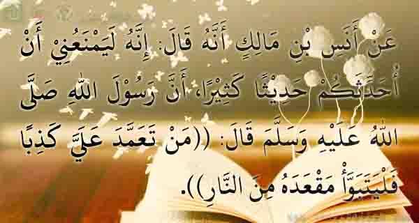 Hadits Shahih Mutawaatir : NERAKA Untuk Pendusta Atas Nama Rasulullah