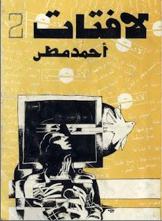 كتاب لافتات