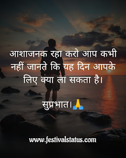 30 Best Good Morning Quotes In Hindi