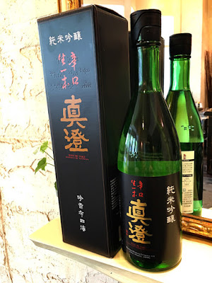 日本酒 真澄