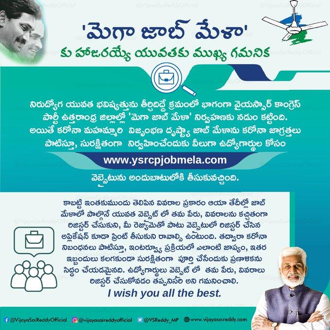 YSRCP Job Mela Apply Online