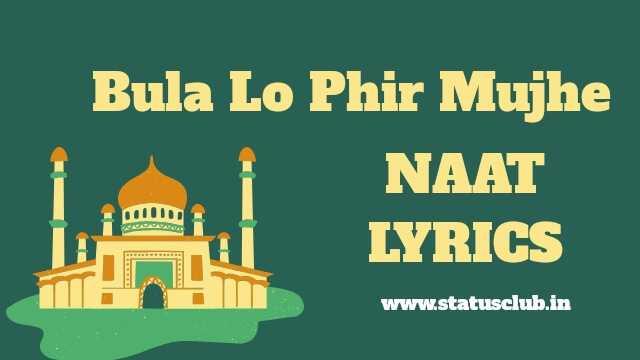 bula-lo-phir-mujhe-naat-lyrics