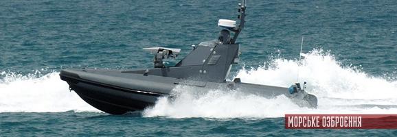 Безекіпажні катера для Військово-Морських Сил ЗСУ