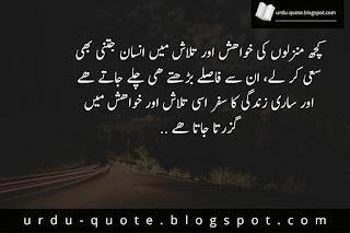 Sad Urdu Quotes 19