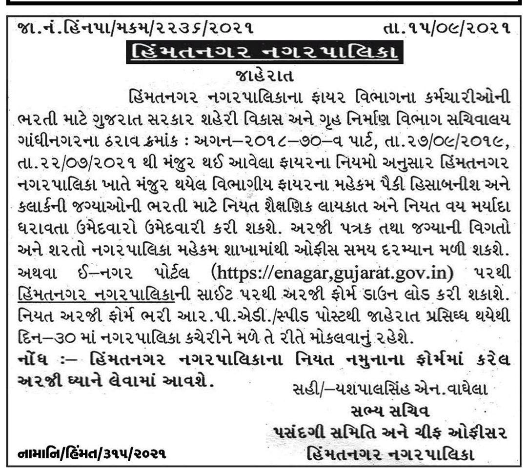 Himatnagar Nagarpalika Recruitment for Clerk & Accountant Fire Department Recruitment