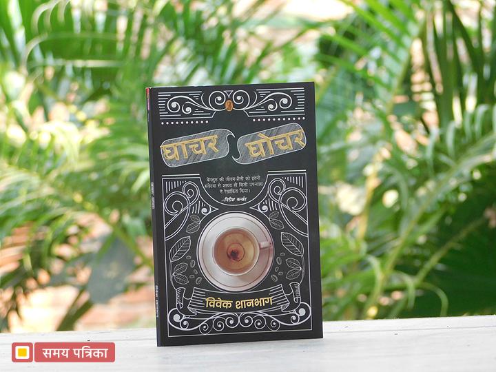 ghachar ghochar kannad book review