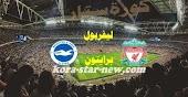 تشكيلة وموعد مباراة ليفربول وبرايتون اليوم والقنوات الناقلة لها في الدوري الانجليزي